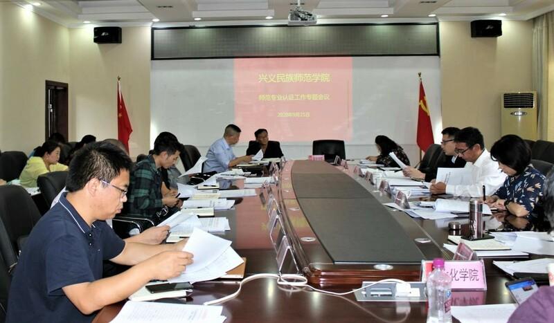 会议4.师范专业认证工作专题会议