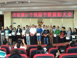 我校庆祝第31个教师节暨表彰大会隆重举行